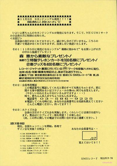 森恵「微熱に抱かれて」発売告知チラシ(表)(150dpi)