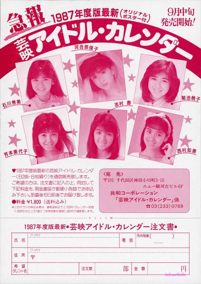 1987年度版最新・芸映アイドル・カレンダー注文書(表)(150d;i)
