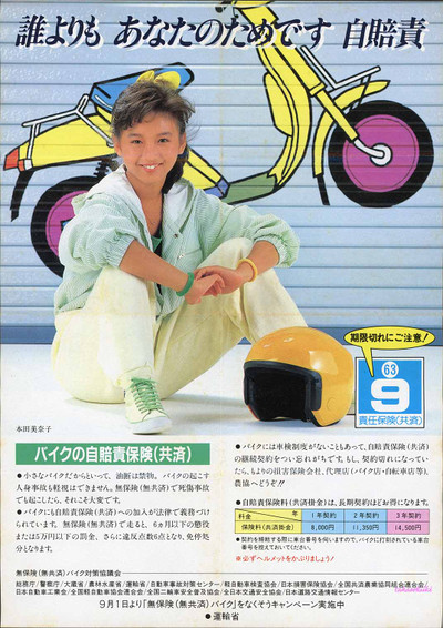 本田美奈子_自賠責保険チラシ(150dpi)