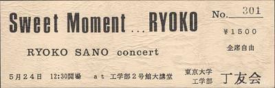 19870524Sweet Moment RYOKO…チケット(表)(150dpi)
