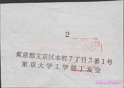 19870524Sweet Moment RYOKO…整理券(表)(150dpi)