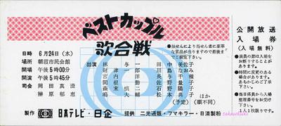 19870624ベストカップル歌合戦公開放送入場券(表)(150dpi)