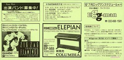 '87 7月エッグマンスケジュール No.74(表)(150dpi)