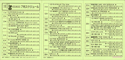 '87 7月エッグマンスケジュール No.74(裏)(150dpi)