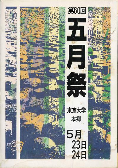 19870523第60回五月祭パンフレット(表1)(150dpi)