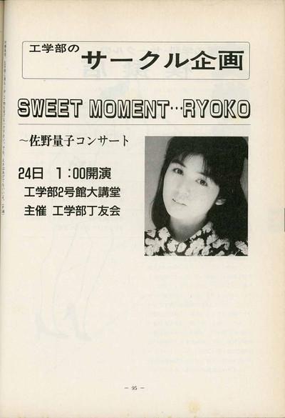 19870523第60回五月祭パンフレット(P95)(150dpi)