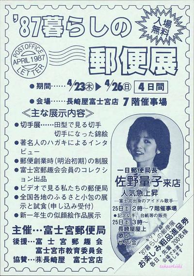 19870425佐野量子 富士宮郵便局 逓信記念日一日郵便局長チラシ(表)(150dpi)