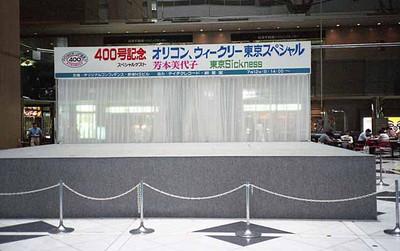 19870712_400号記念オリコン、ウィークリー東京スペシャル