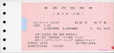 """19870723西村知美""""愛の夢'87夏""""チケット(150dbi)"""