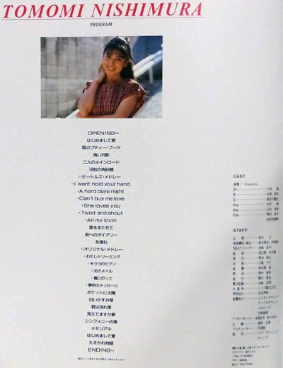 19870331西村知美「愛の夢」'87コンサートセットリスト