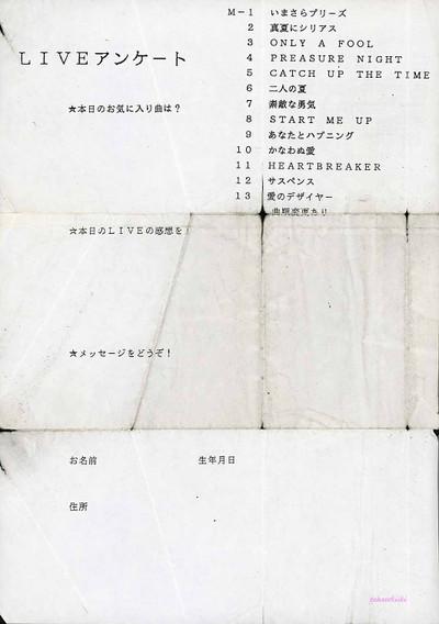 19870729石川秀美LIVEアンケート(表)(150dpi)