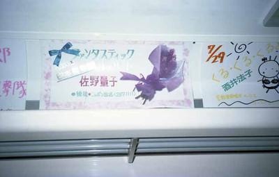 第22回三浦海岸フェスティバル車内広告