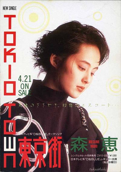 「TOKIO TOWN」発売告知ハガキ(裏)(150dpi)