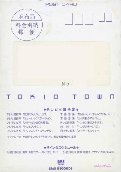 「TOKIO TOWN」発売告知ハガキ(表)(150dpi)