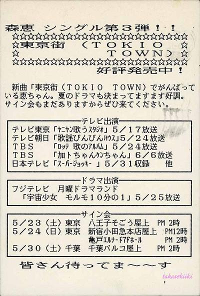 森恵「東京街(TOKIO TOWN)」発売中告知ハガキ(裏) (150dpi)