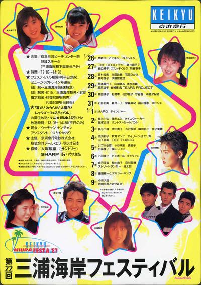 第22回三浦海岸フェスティバル下敷き(表)(150dpi)