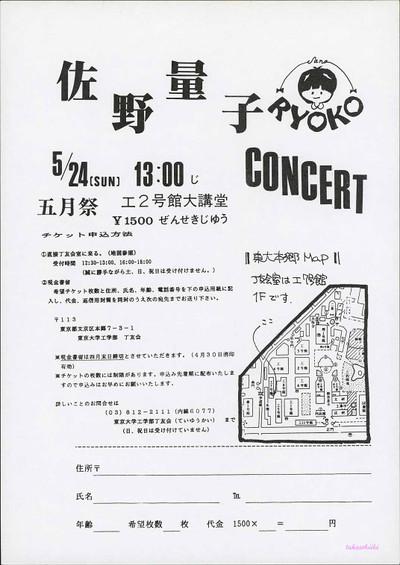 19870524_東京大学丁友会_佐野量子コンサートチラシ(150dpi)