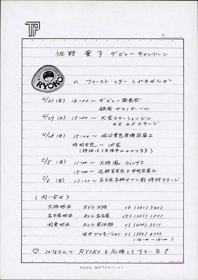 佐野量子デビューキャンペーンチラシ(150dpi)