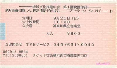 1986092ブラックボードチケット(150dpi)