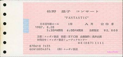 """19870820佐野量子コンサート""""FANTASTIC""""チケット(表)(150dpi)"""