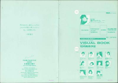 """19870820佐野量子コンサート""""FANTASTIC""""パンフレットト(表2-表3)(150dpi)"""
