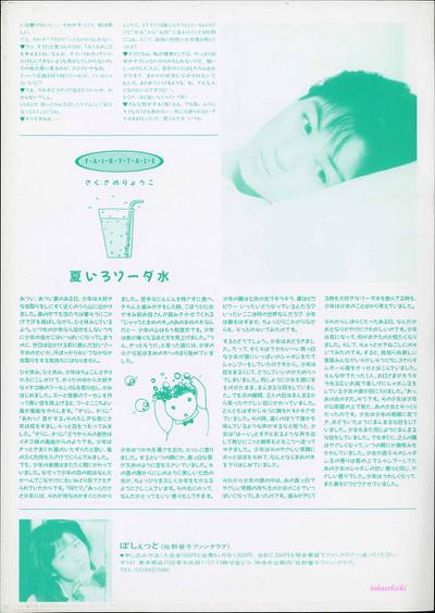 """19870820佐野量子コンサート""""FANTASTIC""""パンフレットト(P5)(150dpi)"""