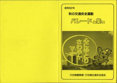 19870912万世橋警察署_秋の交通安全運動 パレードと集い_リーフレット(表1-4)(150dpi)