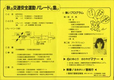 19870912万世橋警察署_秋の交通安全運動 パレードと集い_リーフレット(表2-3)(150dpi)