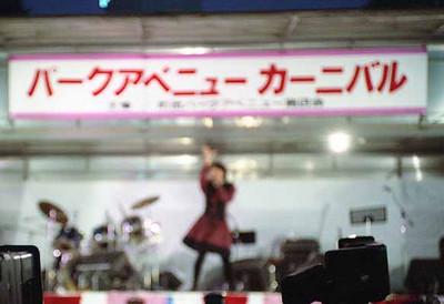 19871003_町田パークアベニューカーニバル_伊藤美紀