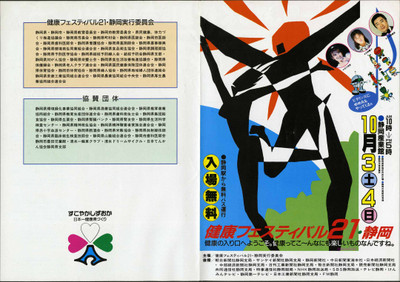 19871003健康フェスティバル21・静岡_リーフレット(表1-4)(150dpi)