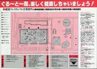 19871003健康フェスティバル21・静岡_リーフレット(表2-3)(150dpi)