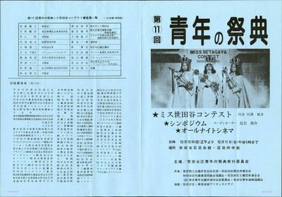 19871010第11回青年の祭典リーフレット(表1-4)(150dpi)