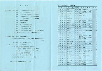 19871010第11回青年の祭典リーフレット(表2-3)(150dpi)