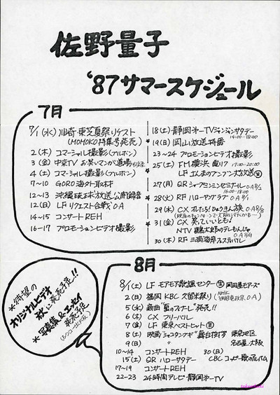 佐野量子'87サマースケジュール(150dpi)