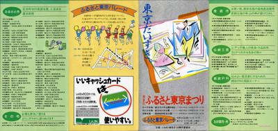 第6回ふるさと東京まつりリーフレット(表200mm×420mm)(150dpi)
