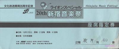 19871017新宿音楽祭チケット(150dpi)