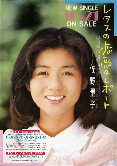 佐野量子「レタスの恋愛レポート」発売告知チラシ(A4表)(150dpi)