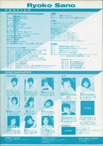 佐野量子「レタスの恋愛レポート」発売告知チラシ(A4裏)(150dpi)