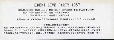 石川秀美 HIDEMI LIVE PARTY 1987案内(150dpi)