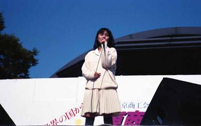 19871018ふるさと東京まつり@日比谷公園_佐野量子1