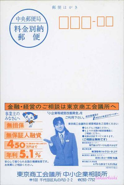佐野量子 東京商工会議所中小企業相談書ハガキ(表)(150dpi)