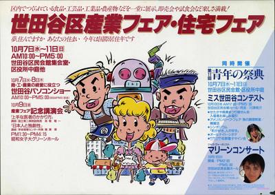 19871010第11回青年の祭典ポスター(B3表)(150dpi)