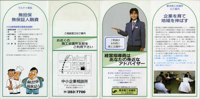 佐野量子 東京商工会議所リーフレット(表210mm×420mm)(150dpi)