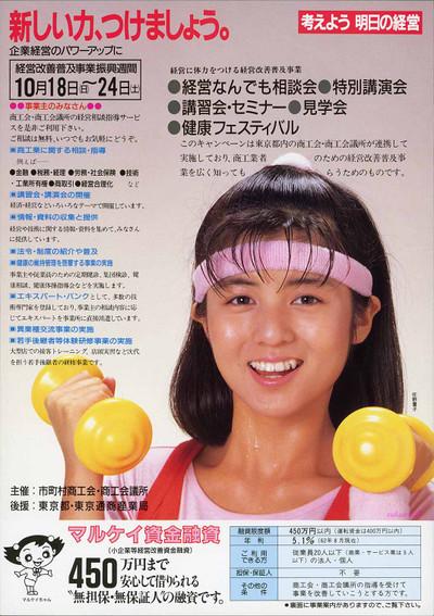 佐野量子 東京商工会議所 マルケイ金融融資チラシ(B5表)(150dpi)