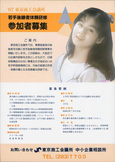 佐野量子 東京商工会議所 若手後継者体験研修参加者募集チラシ(B5表)(150dpi)