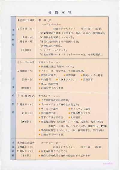 佐野量子 東京商工会議所 若手後継者体験研修参加者募集チラシ(B5裏)(150dpi)