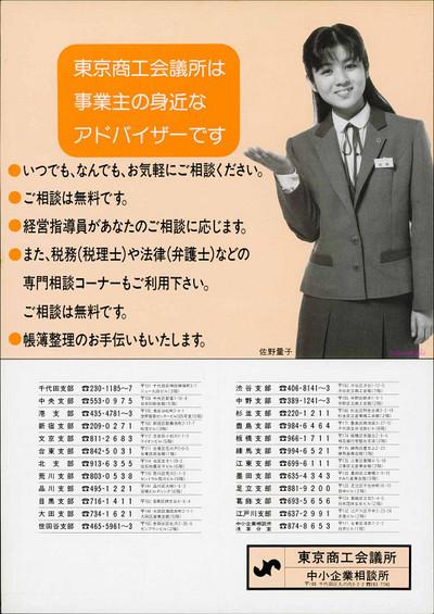 佐野量子 東京商工会議所チラシ(B5表)(150dpi)