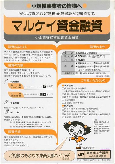 佐野量子 東京商工会議所チラシ(B5裏)(150dpi)