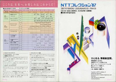 19871024_NTTコレクションリーフレット(表1-4)(150dpi)