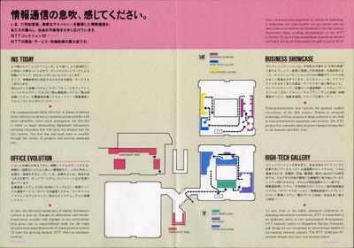 19871024_NTTコレクションリーフレット(表2-3)(150dpi)